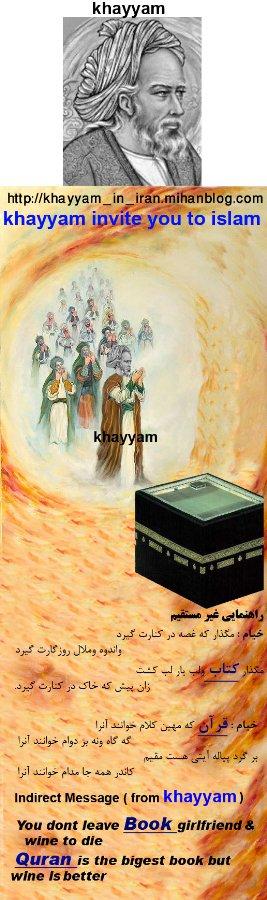 khayyam invite you to islam